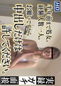 Gachinco – gachi766 – Mina