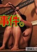 Mesubuta - 100924_282_02 - Satsuki Mukai