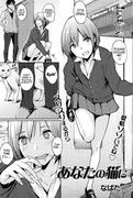 Becoming Your Cat, by Napata [English]
